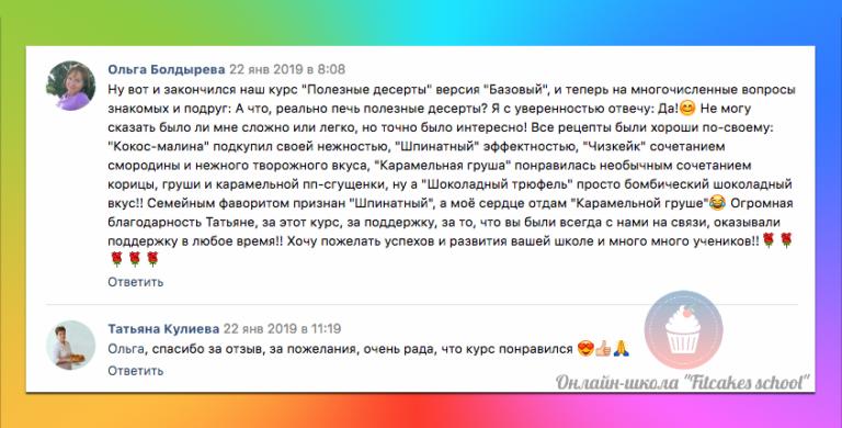 https://vk.com/oboldyreva2019