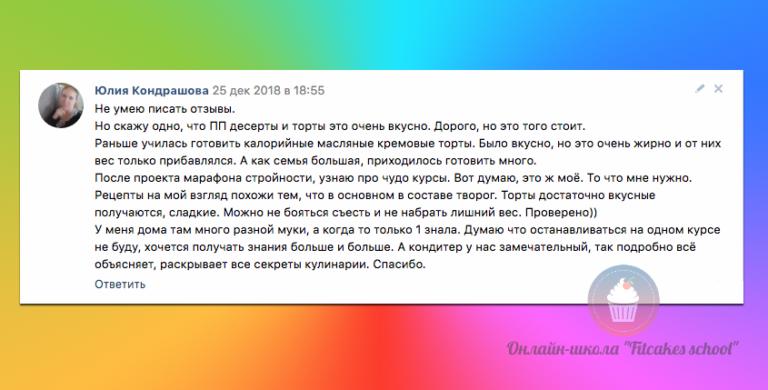 Юлия Кондашева